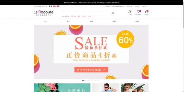 La Redoute launches its Chinese website