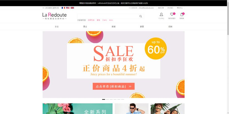 La Redoute lance son site en chinois